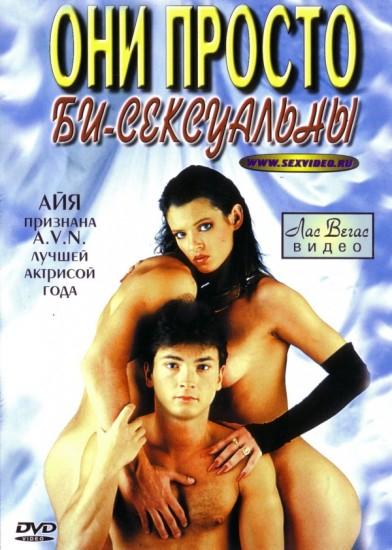 Innocent Bi-Standers (1989)