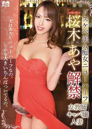 Dirty Beautiful Slut Transsexual Hime Dot Love Sakuragi Aya (2021)