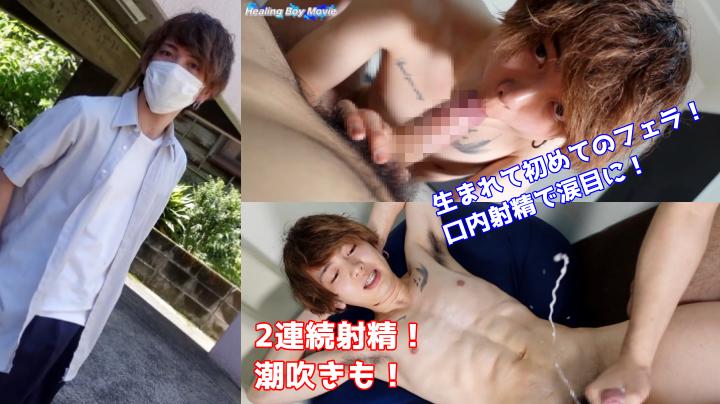 [HealingBoyMovie] HBM-359 21歳ノンケが男に口内射精され涙目に!さらに攻められ2連続射精!潮吹き!