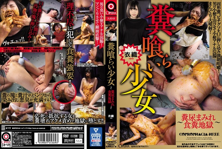 OPUD-309 - Feces Eating Girl -Food Dung Hell Covered With Manure-