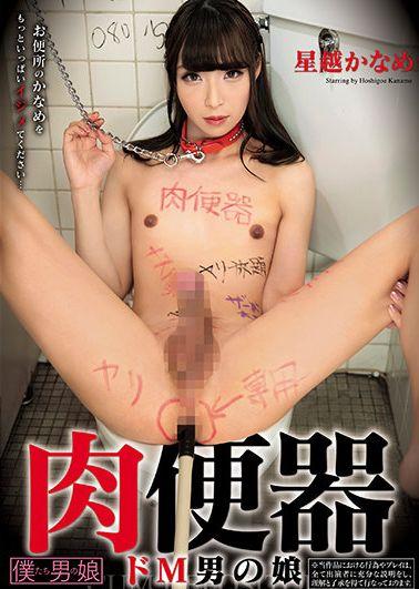 De M Man's Daughter Meat Urinal (2021)