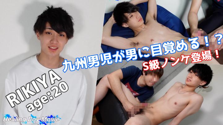[HealingBoyMovie] 2150247 20歳の九州男児が男に攻められかわいい顔を歪ませ悶絶射精!