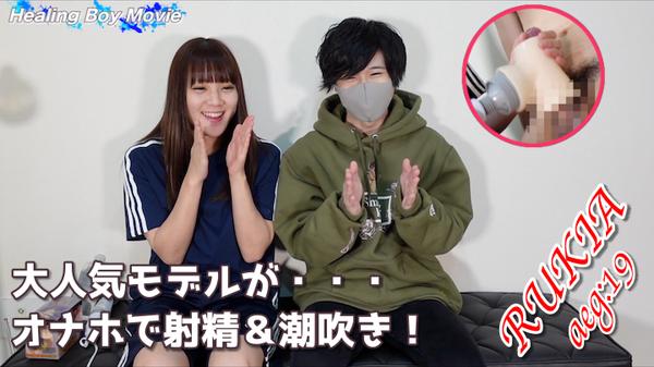 [HealingBoyMovie] HBM-303 射精&潮吹き!ミスターコンテスト上位入賞RUKIA最新作がついに登場!