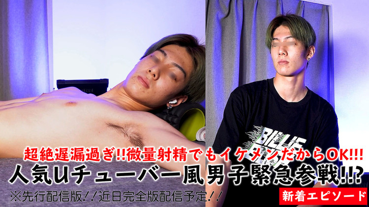 [NISHIAZABU FILM STUDIO] FC2-PPV-1889532 人気Uチューバー風男子緊急参戦!!?俺いけないっす!!!超絶遅漏過ぎ!!微量射精でもイケメンだからOK!!!(Bアングル)