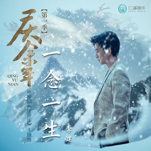 Li Jian - All The Time (2021)