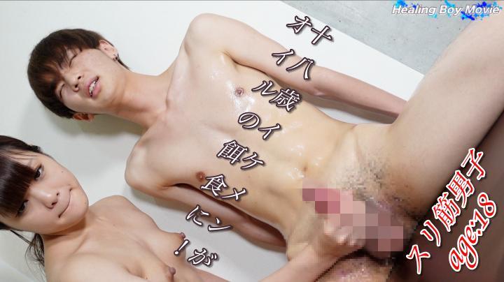 [HealingBoyMovie] 1920759 超イケメン!18歳のスリ筋肉男子がオイルの餌食に!真っ白な精子を次々と発射!