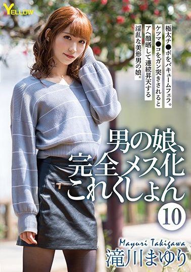 Otokonoko, Completely Female Collection 10 (2021)