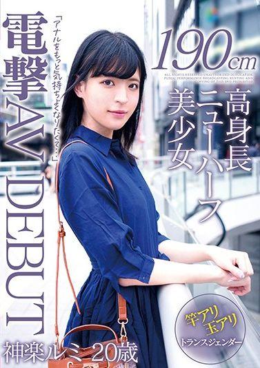 190cm Tall Transsexual Beautiful Girl Dengeki AV DEBUT (2021)