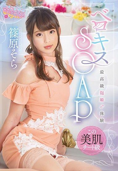 Berokisu SOAP Sora Shinohara (2021)
